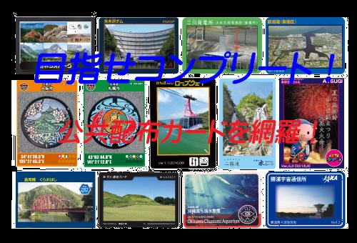 公共配布カード情報!